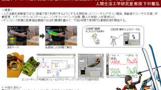 (日本語) 【研究紹介】筋肉の動きが、見える!アスリートから職人、普段の家事まで、体の使い方を可視化する!
