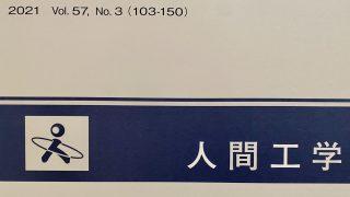 「人間工学」誌57号3巻に深澤さん・下村先生共著の原著論文が掲載
